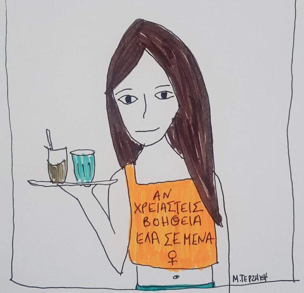Για μια σερβιτόρα που δεν κοίταζε τη δουλειά της, του Θανάση Σκαμνάκη